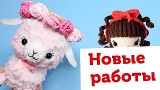 Готовые работы: альпака, куколки, плюшевая пряжа. Вязание игрушек