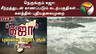 நெருங்கும் கஜா: சீற்றத்துடன் காணப்படும் கடற்பகுதிகள்...களத்தில் புதியதலைமுறை | #GajaCyclone #Rain