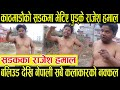 सडकमा भेटिए पुड्के राजेश हमाल ।। बलिउड देखि नेपाली कलाकारको दुरुस्तै नक्कल गर्ने खत्रा युवा ।।