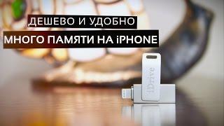 Как освободить место на iPhone и iPad? Обзор флешки iDrive