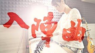 Mayday 五月天【入陣曲】樂團搖滾古箏版 FULL COVER