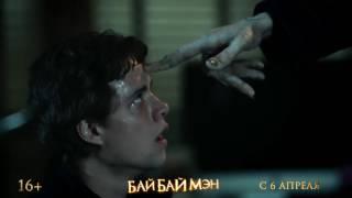 Бай Бай Мэн - ролик (в кино с 6 апреля)