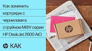 Як замінити картридж з чорнилом в струминному МФУ серії HP DeskJet 2600 All-in-One