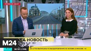 У главврача больницы в Коммунарке обнаружили коронавирус - Москва 24