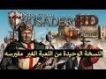 تحميل لعبة صلاح الدين بسرعة تحميل تصل الى 9 ميجا فى الثانية ✈