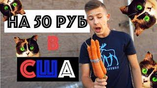 ПРОЖИТЬ ЦЕЛЫЙ ДЕНЬ - НА 50 РУБЛЕЙ В АМЕРИКЕ - Проверяем SlivkiShow