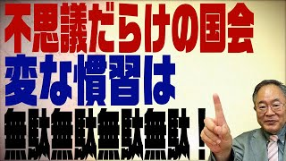 髙橋洋一チャンネル 第192回 ただ出すだけの内閣不信任決議案 不思議な事が多い国会
