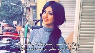 مجرودة ليبية يالعين قسامي بالكلمات | YaAlain Gisami - Libyan song
