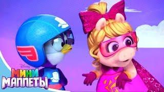 Мини Маппеты - Сезон 1 Серия 2 - Мультфильмы Disney Узнавайка для малышей