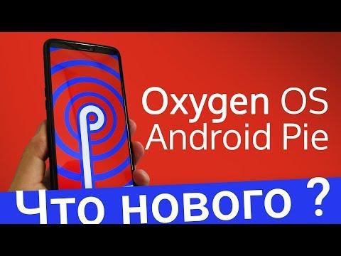 Android 9 Pie на OnePlus 6 - Open Beta 1 - Первые впечатления, краткий обзор