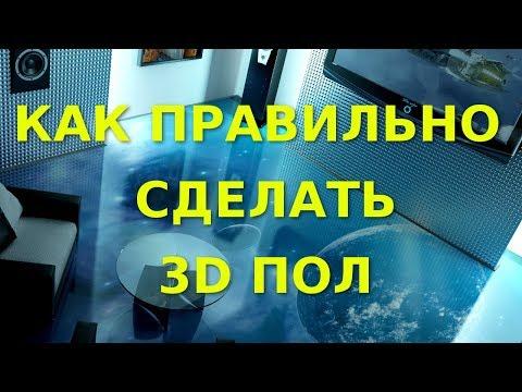 видео: 3d полы. Правильная технология наливных 3d полов.