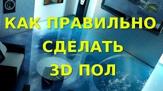 3d потолки и полы: инструкция по монтажу своими руками, видео и фото