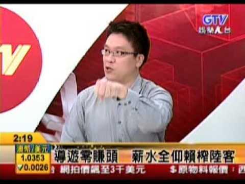 八大電視點石成金-陸客來台完整版-李奇嶽-20121121