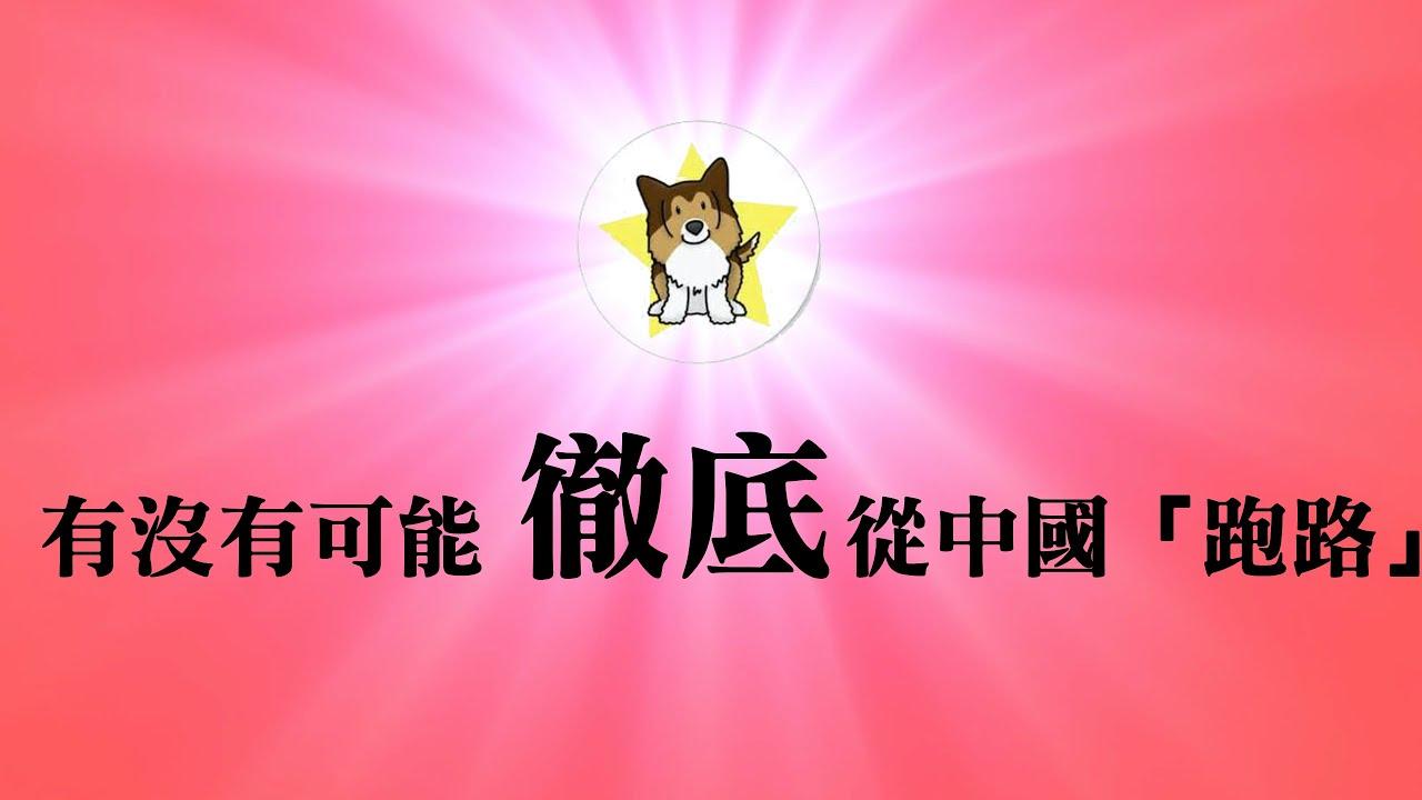 """川普暂时放生抖音TikTok,背后到底是什么逻辑?爱国战狼粉红究竟是爱抖音还是恨抖音?中国企业""""去中国化""""、和中国脱钩的可能性"""