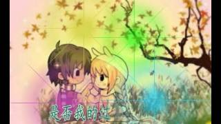 em yeu anh (chinese version)我爱你