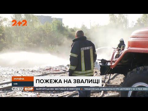 СПЕЦКОР | Новини 2+2: Пожежу на незаконному сміттєзвалищі, що утворили жителі лівого берегу столиці ліквідовано