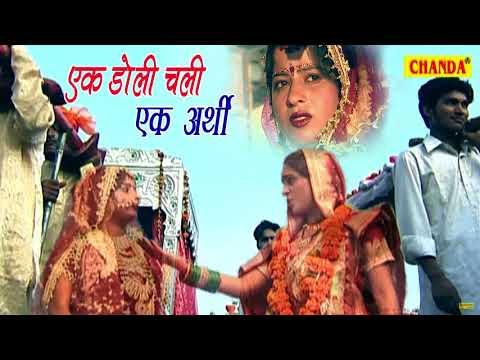 एक डोली चली एक अर्थी Ek doli Chali Ek Arthi    Most Popular Satsangi Bhajan 2018
