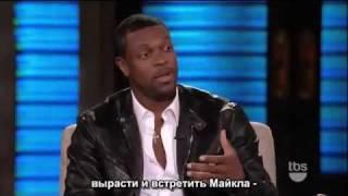 Крис Такер о дружбе с Майклом Джексоном