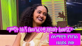 Seifu on EBS: Interview with Singer Selamawit Yohannes