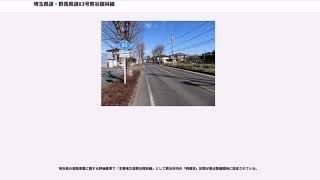 埼玉県道・群馬県道83号熊谷館林線