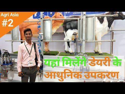 यहां मिलेंगे डेयरी के आधुनिक उपकरण || Modern Dairy Equipment For Dairy Farming