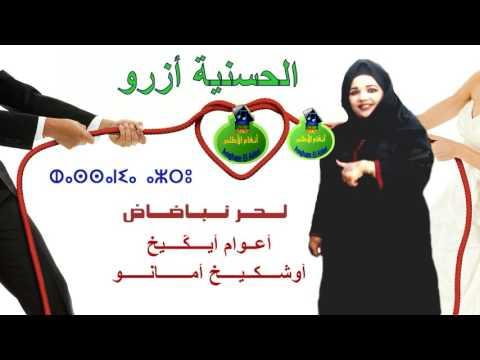 EL Hassania Azrou