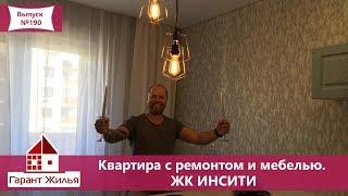 🔴Купить квартиру  с ремонтом и мебелью в Краснодаре. ЖК ИНСИТИ