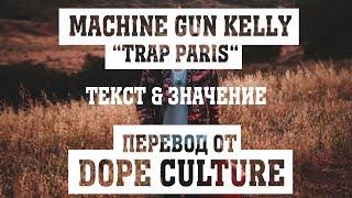 Machine Gun Kelly Trap Paris Текст Значение Перевод от DOPE CULTURE