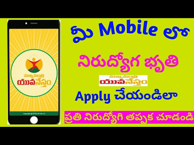 Ap Mukhyamantri yuva nestam nirudyoga bruthi online registration || How to apply to ap yuva nestam