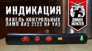 Светодиодная панель индикаторов ВАЗ 2123 переделка