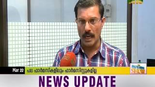 Several Pharmacy in Kerala operate without pharmacist or unqualified individuals