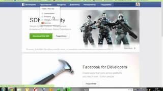 как найти Facebook ID Facebook Developers App ID Admin ID Фейсбук