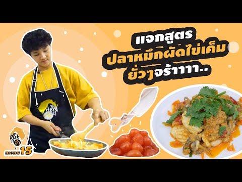Dish is Jah Ep.15 แจกสูตรปลาหมึกผัดไข่เค็มยั่วๆจร้าาาา..