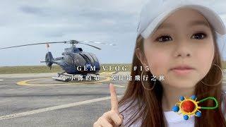 GEM VLOG #15 小小鄧的第一次長途飛行之旅