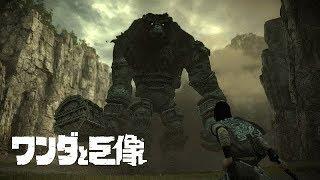 【汪達與巨像】起始回#1!JULIAN大師下海!!媽的...真係好搞笑OTZ... |shadow of the colossus ワンダと巨像