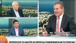 Αιτήσεις συνταξιούχων ΕΦΚΑ - Μειώσεις συντάξεων κ.ά. Ο Υφ. Εργασίας Α. Πετρόπουλος στον ΑΝΤ1