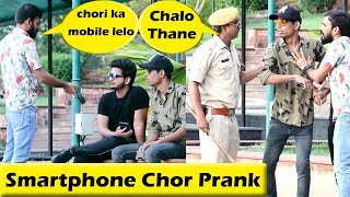Smartphone Chor Prank | Bhasad News | Pranks in India