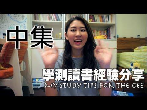 學測準備分享(中)|英文科 英文作文 字典app