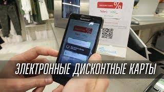 Электронные дисконтные карты и визитки в одном приложении