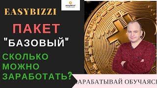 Евгений Волков амазон отзывы об обучении от Дмитрия (Украина), Сколько можно заработать на амазон?