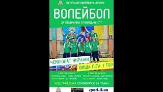Чемпіонат України з волейболу СК ПРИБИЛІВ - ДСО (Тернопіль)