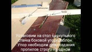 Делаем декоративную решетку..wmv(, 2011-09-15T13:22:43.000Z)