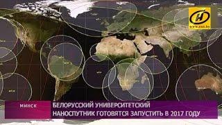 Созданный в БГУ белорусский спутник намерены запустить в 2017 году