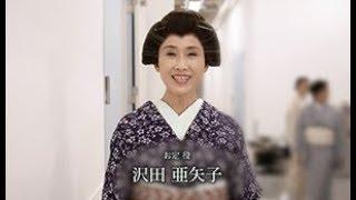 明治座11月「京の螢火」お定役 沢田亜矢子 コメント