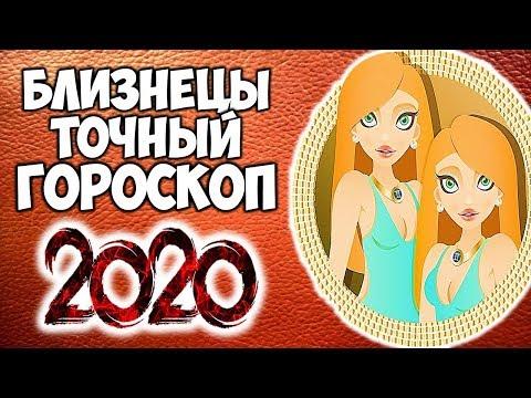 БЛИЗНЕЦЫ САМЫЙ ТОЧНЫЙ ГОРОСКОП НА 2020 ГОД КРЫСЫ