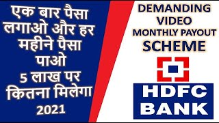 HDFC BANK ! Monthly Interest Payout Scheme HDFC BANK ! Investment In HDFC Bank ! Interest Rate's !