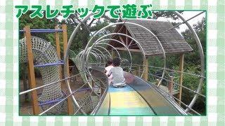 アスレチックで遊ぶ Playing in Playground thumbnail