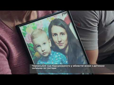 Телеканал АНТЕНА: Черкаський суд підозрюваного у вбивстві жінки з дитиною залишив за гратами