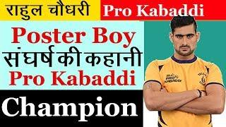 Rahul chaudhary biography and success story in hindi | Pro kabaddi | Indian Kabaddi team | Champion