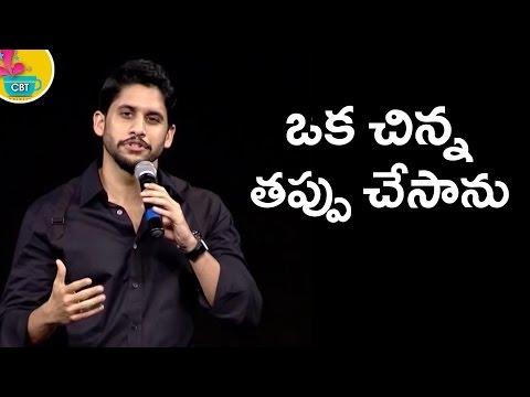 naga-chaitanya-speech-at-premam-audio-launch---chai-biscuit